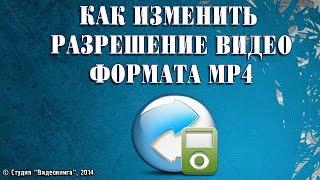 Как изменить разрешение видео формата mp4(Как изменить разрешение видео формата mp4 Каталог видеоуроков на сайте www.video-spravka.ru., 2014-09-08T17:14:10.000Z)