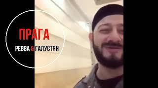 Александр Ревва и Михаил Галустян в Праге!!!💥💥💥