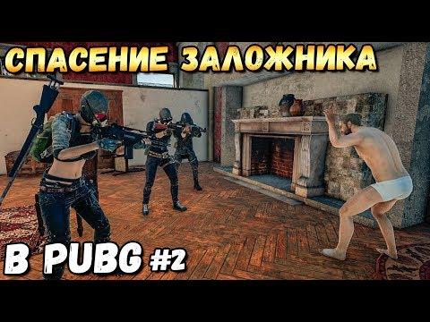 СПАСЕНИЕ ЗАЛОЖНИКА В PUBG#2. ШТУРМ ЗАМКА. Feat Erokez