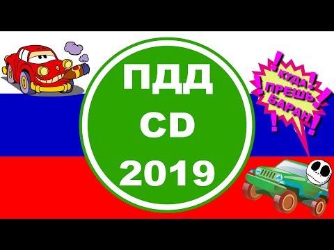 ✔Билеты ПДД CD 2019 ◆ Подготовка к экзамену