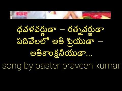 davala varnuda ratnavarnuda || ధవళ వర్ణుడా రత్నావర్ణుడా || praveen kumar songs