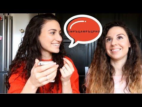 Speaking Bulgarian & Russian I Language Challenge