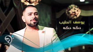 يوسف الطيب دكه دكه / Offical