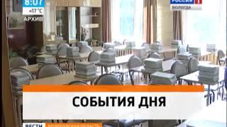 Утро России - Вологодская область (14.08.2014 8:07)