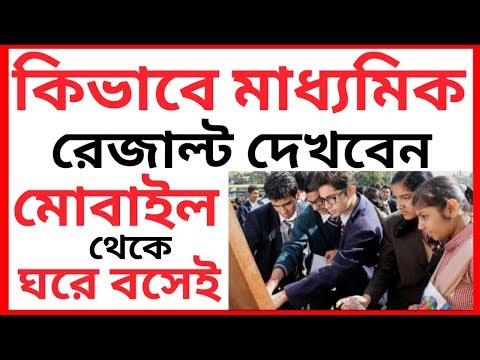 How to check Madhyamik result 2017 in West Bengal কিভাবে পশ্চিমবঙ্গের মাধ্যমিক রেজাল্ট জানবেন