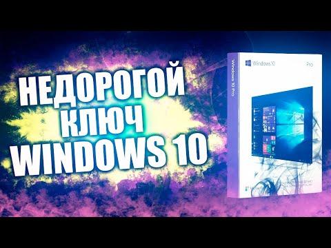 Где недорого купить ключ Windows 10 в 2020 году?