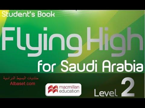 حل كتاب الانجليزي اول ثانوي flying high 1