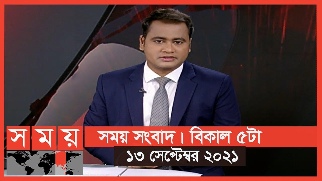 Download সময় সংবাদ | বিকাল ৫টা | ১৩ সেপ্টেম্বর ২০২১ | Somoy tv bulletin 5pm | Latest Bangladeshi News
