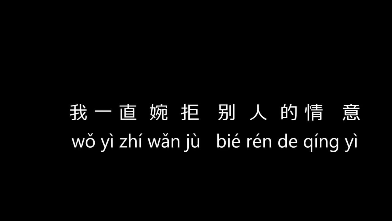 好可惜 HAO KE XI (PINYIN LYRICS) - YouTube