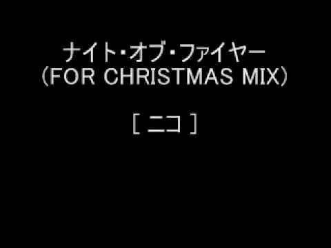 ナイト・オブ・ファイヤー  ニコ   NIGHT OF FIRE FOR CHRISTMAS MIX  NIKO