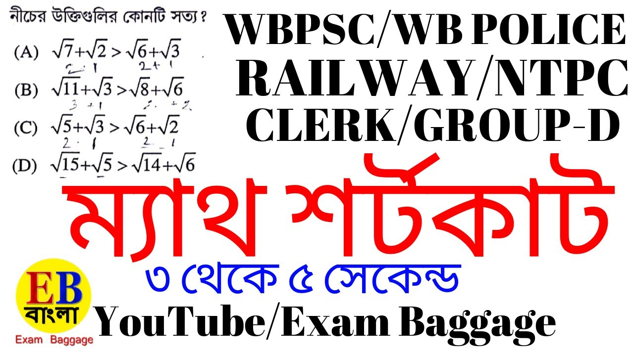 Previous Year Repeated MATH Short Tricks|RAILWAY|NTPC|GROUP-D|WBPSC|WBCS|WBSSC|WB POLICE|INDIA - YouTube
