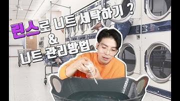 린스로 니트 세탁하는방법, 늘어난 니트 복구하는법  (feat. 니트 관리 방법)