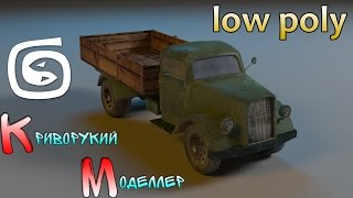 Моделирование грузовика (Урок 3d max для начинающих) low poly