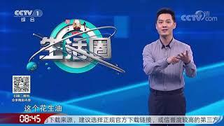《生活圈》 20200728| CCTV - YouTube