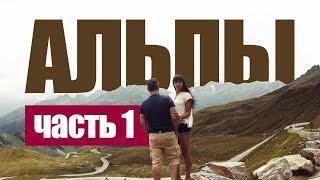 По Альпам на авто - часть 1   #Европа - #Альпы