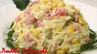 Салат Надюха- покорит своей простотой и вкусом/Nadyauk salad will appeal to everyone