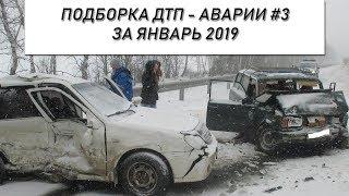 Подборка ДТП - Аварий за январь 2019 #3
