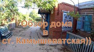 Обзор купленного дома в ст. Камышеватской. Краснодарский край. Ейский район