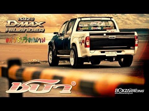 ISUZU D-MAX แต่งซิ่งวิ่งสนาม By ทีม ชบา&ช่างเบิร์ด