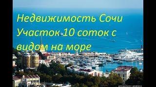 Недвижимость Сочи Участок 10 соток с видом на море, газ