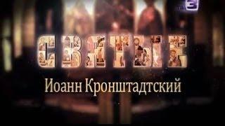 СВЯТЫЕ. Иоанн Кронштадтский (2014)