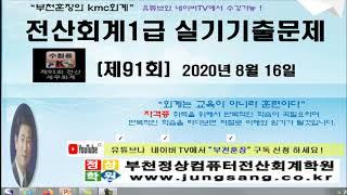 [부천훈장] 제91회 전산회계1급실기기출문제(2020.…