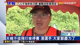國際飛行傘大賽意外! 香港選手落地扭傷