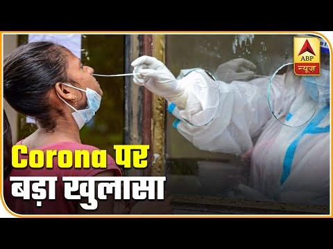 India Had 64 Lakh Corona Patients By May: ICMR Survey | ABP News