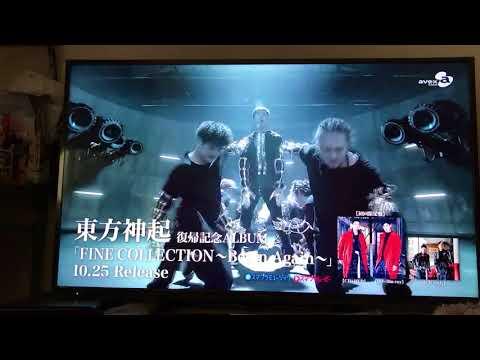 2017/10/13 Mステ東方神起CM music station TVXQ cm