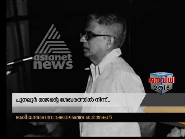 Election Memory :C. Achutha Menon | തിരഞ്ഞെടുപ്പ് ഓര്മ്മകള് സി അച്യുത മേനോന്