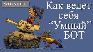 Как ведет себя УМНЫЙ БОТ World of Tanks