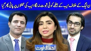 Ikhtalafi Note With Habib Akram, Saad Rasul And Ume Rabab | 15 September 2019 | Dunya News