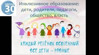Круглый стол по проблемам обучения детей с ОВЗ