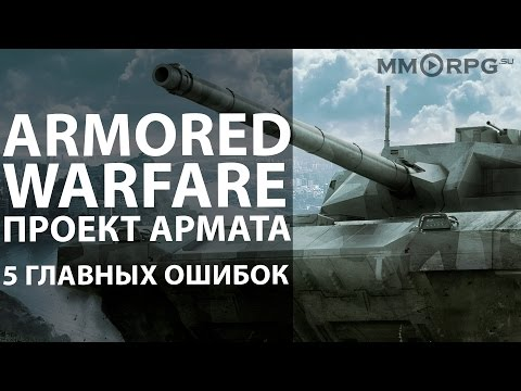 ARMORED WARFARE: Проект Армата - ОБЗОР ОТ ЭКС-ТАНКИСТА (2016)
