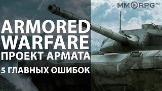 ТОП-5 главных ошибок новичка в Armored Warfare: Проект Армата