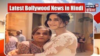 Bollywood की चटपटी खबरें (28th Aug) | Latest Bollywood News in Hindi | Lunchbox | News18 India