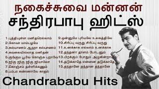சந்திரபாபு பாடிய சூப்பர்ஹிட் பாடல்கள் | CHANDRABABU HITS | Tamil Music Center