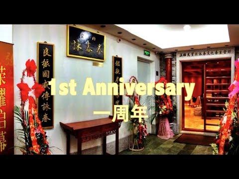 WKL Practical Wing Chun Shanghai Club 1st Anniversary