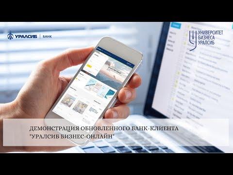 Банк уралсиб бизнес онлайн