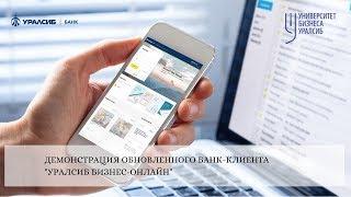 Онлайн-демонстрация обновлённого Интернет-Банка «УРАЛСИБ бизнес-онлайн»