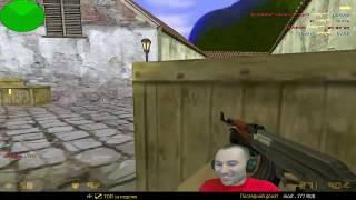 Counter-Strike 1.6 🔴 5×5 А есть посильнее ребята!?