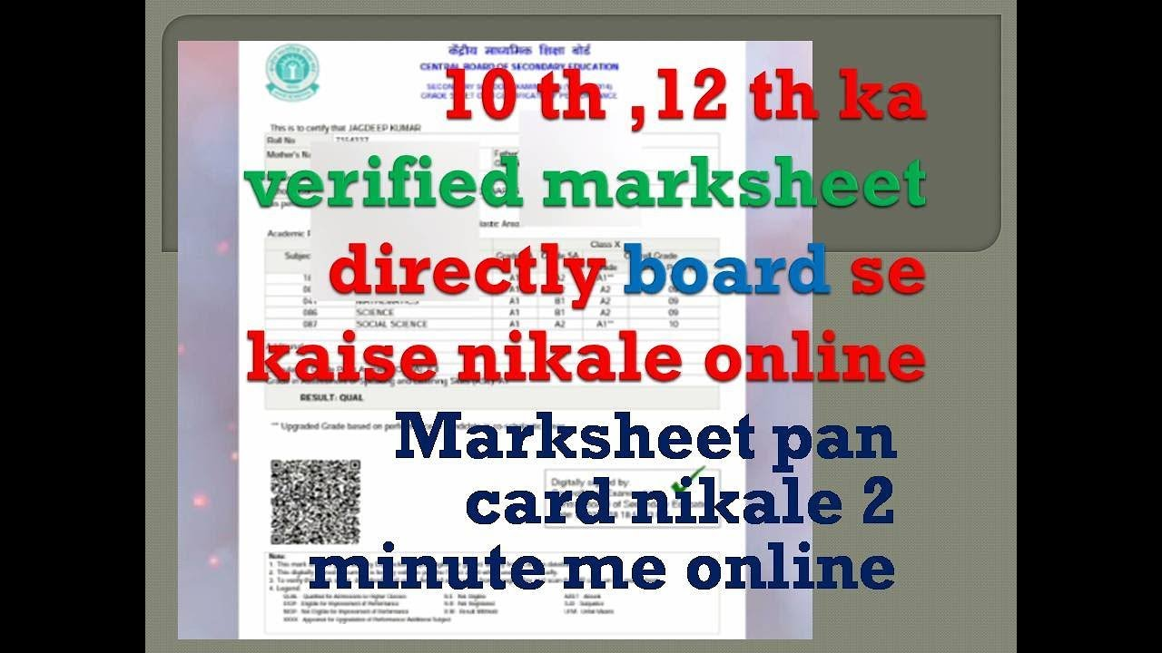 How to get 10 th || 12 th original marksheet directly from board online ||  in hindi