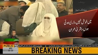 Bushra Bibi First Response After Prime Minister Imran Khan takes Oath