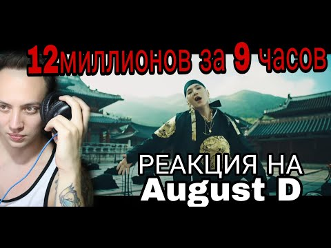 Agust D '대취타' MV РЕАКЦИЯ, Я В ШОКЕ ! REACTION / TubePunk смотрит SUGA