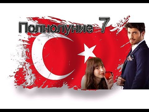 Смотреть турецкий сериал полнолуние 7 серия
