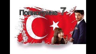 Полнолуние / Dolunay 7 серия смотреть онлайн турецкий сериал на русском языке