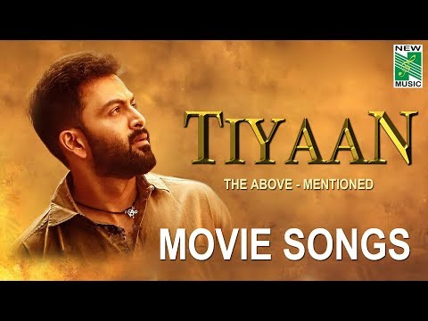 Tiyaan Audio Jukebox Songs | Prithviraj | Indrajith | Murali Gopy | Gopi Sundar