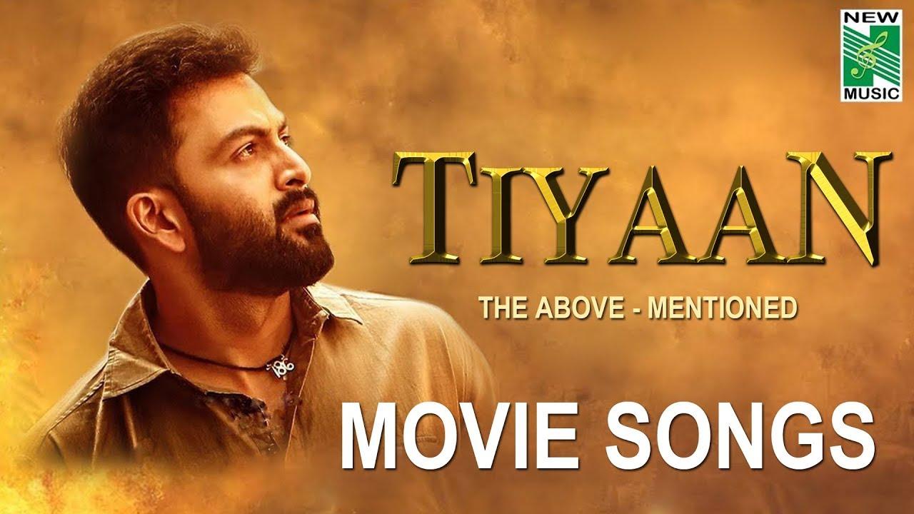 Tiyaan Movie Full Songs | Tiyaan | Prithviraj Sukumaran | Indrajith Sukumaran