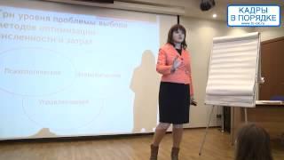 Оптимизация численности персонала на предприятии: методы сокращения штата (видео)