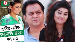 Dom Fatano Hasir natok | Comedy 420 | EP - 30 | ft Mir Sabbir, Ahona , siddik,